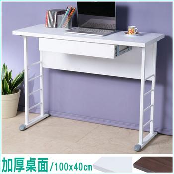 Homelike 查理100x40工作桌-加厚桌面(附抽屜)(桌面-胡桃/桌腳-炫灰)