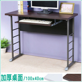 《Homelike》查理100x40工作桌-加厚桌面(附鍵盤架)(桌面-胡桃/桌腳-炫灰)