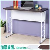 《Homelike》查理100x40工作桌-加厚桌面(桌面-胡桃/桌腳-炫灰)