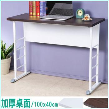 Homelike 查理100x40工作桌-加厚桌面(桌面-胡桃/桌腳-炫灰)