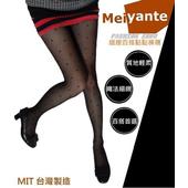 《Meiyante》水玉點點 花紋 褲襪 絲襪 褲襪 渼妍特襪品 空姐百貨專櫃最愛 透膚 舒適好穿 MIT 台灣製Meiyante(水玉點點 花紋 褲襪 絲襪)
