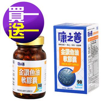 台鹽生技 康之善 金讚魚油軟膠囊(90顆/瓶)