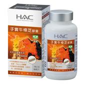 《永信HAC》高濃縮子實牛樟芝膠囊(60粒/瓶)