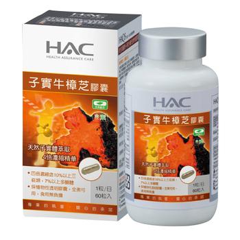 ★結帳現折★永信HAC 高濃縮子實牛樟芝膠囊(60粒/瓶)