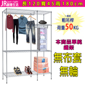 《JR創意生活》四層雙桿衣櫥 122x45x180 無防塵套(電鍍)
