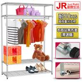 《JR創意生活》四層單桿衣櫥 122x45x180 無防塵套(電鍍)