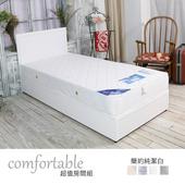 《時尚屋》帝蔓床片型3件房間組-床片+床底+床墊