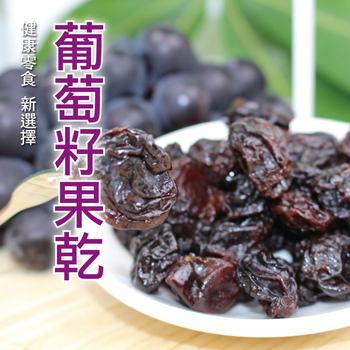 蔥媽媽果然美味 葡萄籽果乾(110g/包)