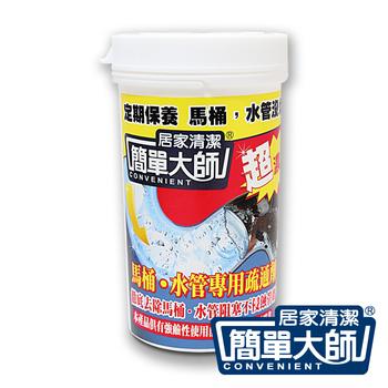 簡單大師 NDL水管疏通劑(180g/罐)