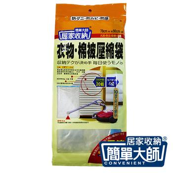 簡單大師 衣物棉被壓縮袋(小)(70*90公分)