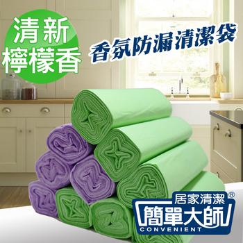 ★結帳現折★簡單大師 百適達檸檬香防漏清潔袋(3捲/袋)(S)
