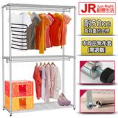 《JR創意生活》三層雙桿衣櫥 122x45x180 無防塵套(電鍍)