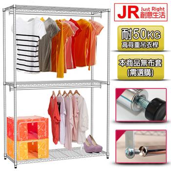 JR創意生活 三層雙桿衣櫥 122x45x180 無防塵套(電鍍)