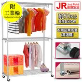 《JR創意生活》三層雙桿衣櫥 122x45x186 無套-附工業輪(電鍍)