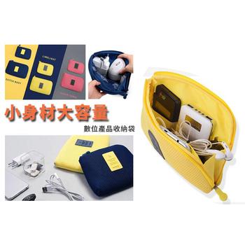 《統頂》韓國 防震電子產品數位整理包 行動電源收納整理包 旅行收納包 旅行化妝收納袋(小號)(藏青色)