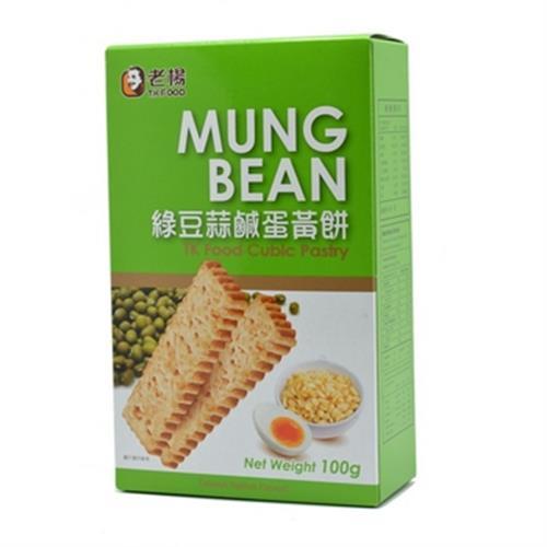 老楊 綠豆蒜鹹蛋黃餅(100公克)