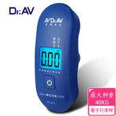 《Dr.AV》電子行李秤(PT-677)