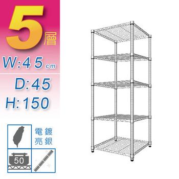 《JR創意生活》輕型五層架 45x45x150cm(全電鍍)