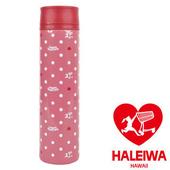 《日本HALEIWA》點點不銹鋼隨身保溫/冷瓶(粉色)