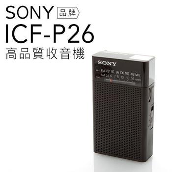 SONY ICF-P26 收音機 輕巧機身 方便攜帶【公司貨】