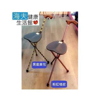 【海夫健康生活館】木握把 舒適耐壓拐杖椅 兩色可選(粉紅格紋)