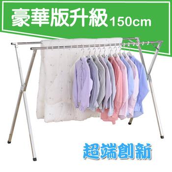 家可 豪華款全不鏽鋼防風X型伸縮免組裝收納曬衣架(1.5米)(1.5米)