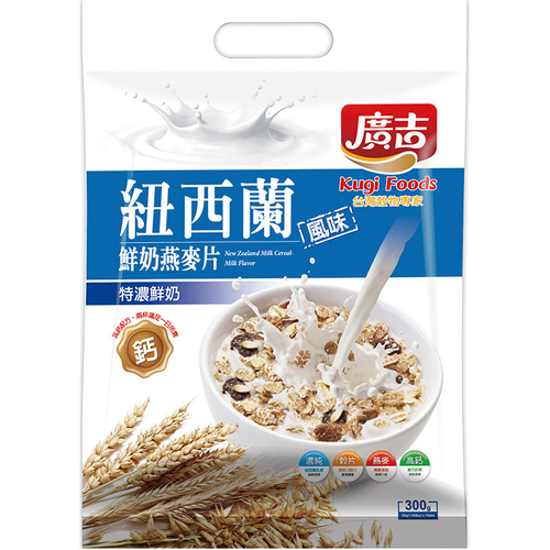 廣吉 紐西蘭鮮奶燕麥片-特濃鮮奶(30g*10包)