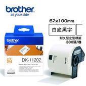兄弟 brother 定型標籤帶 DK-11202 (白底黑字 62mm)