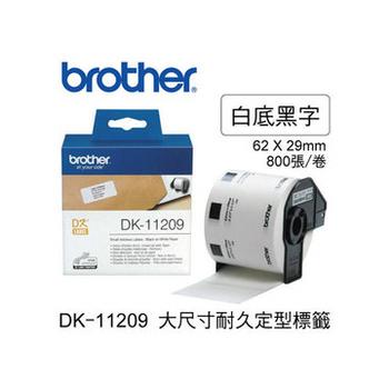 兄弟 brother 定型標籤帶 DK-11209 (白底黑字 29mm)