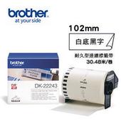 兄弟 brother 連續型標籤帶 DK-22243 (白底黑字 102mm)