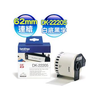 兄弟 brother 連續型標籤帶 DK-22205 (白底黑字 62mm)