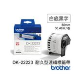 兄弟 brother 連續型標籤帶 DK-22223 (白底黑字 50mm)