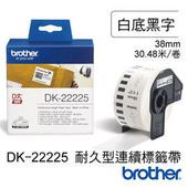 兄弟 brother 連續型標籤帶 DK-22225 (白底黑字 38mm)
