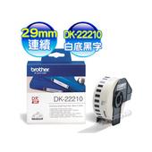 兄弟 brother 連續型標籤帶 DK-22210 (白底黑字 29mm)