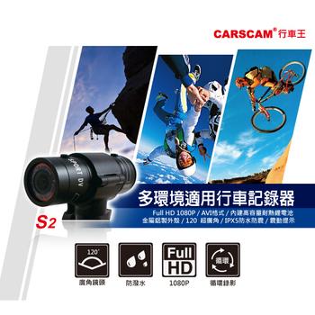 CARSCAM行車王 CARSCAM行車王 S2 1080P防水型多功能行車記錄器(黑色)