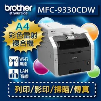 兄弟 【主機加黑色碳粉*1】brother MFC-9330CDW 高速雙面無線彩色雷射複合機 (可參加原廠活動)