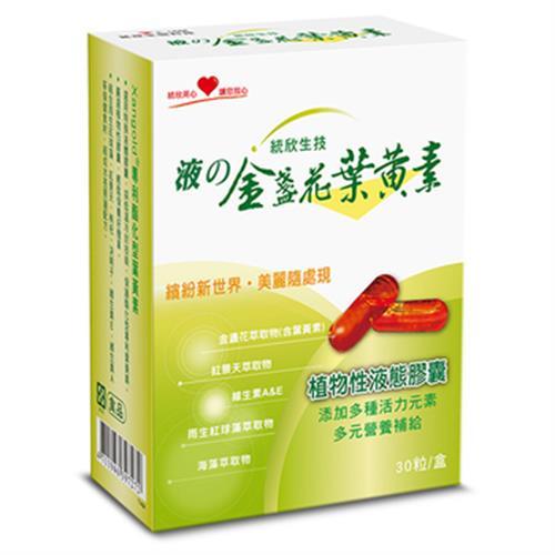 統欣生技 液態葉黃素 30粒/盒