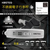 《KOSTEQ》大力士雙功能不銹鋼電子行李秤(重量/尺寸)(TLS-302SV)