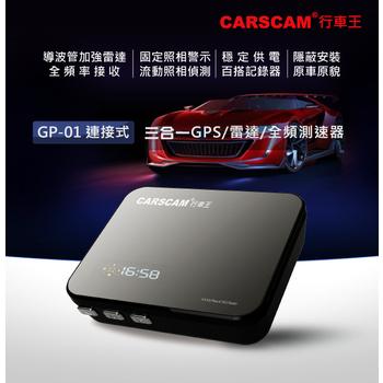 CARSCAM CARSCAM行車王 GP-01 連接式 三合一GPS/雷達/全頻測速器(黑色)