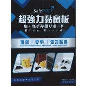 《SafePRO》超強力黏鼠板