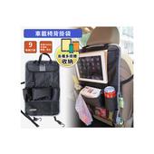 《統頂》汽車椅背置物袋 車用防水收納掛袋 ipad儲物袋(經典灰)