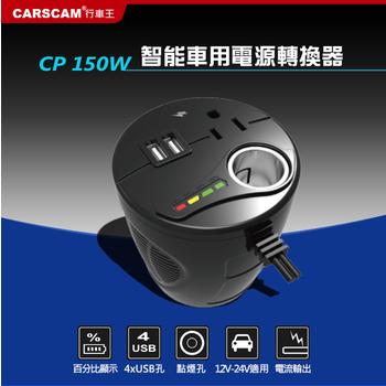 CARSCAM行車王 CARSCAM行車王CP150W智能車用電源轉換器(黑色)