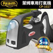 《萊姆》萊姆車用打氣機-R8170