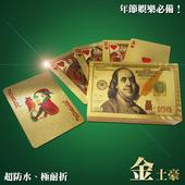 《ENNE》超奢華超閃亮土豪金 防水耐折撲克牌(土豪金)