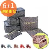 《韓版》DINIWELL印花收納袋 6件組(贈印花數碼配件包)(藍色格紋)