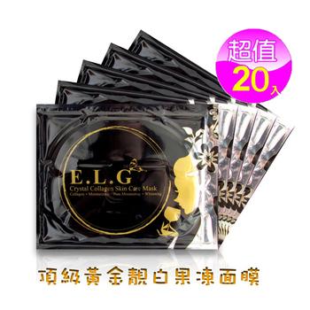 依洛嘉 新升級--ELG頂級黃金靚白面膜(20片入)