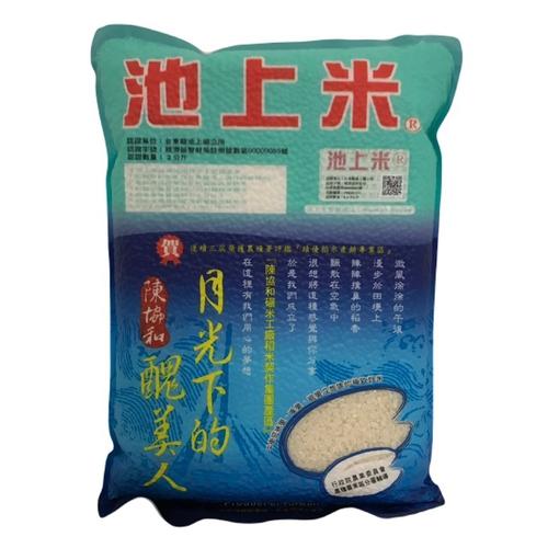 《陳協和池上米》月光下的醜美人(2公斤/包)