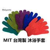《Meiyante》超高CP值潔膚沐浴手套/洗澡手套  台灣製造 MIT(1雙入)