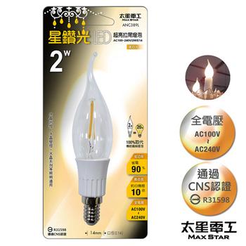 ★結帳現折★太星電工 星鑽光超亮LED拉尾燈泡E14/2W/暖白光(ANC389L)