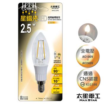 太星電工 星鑽光超亮LED蠟燭燈泡E14/2W/暖白光(ANC359L)